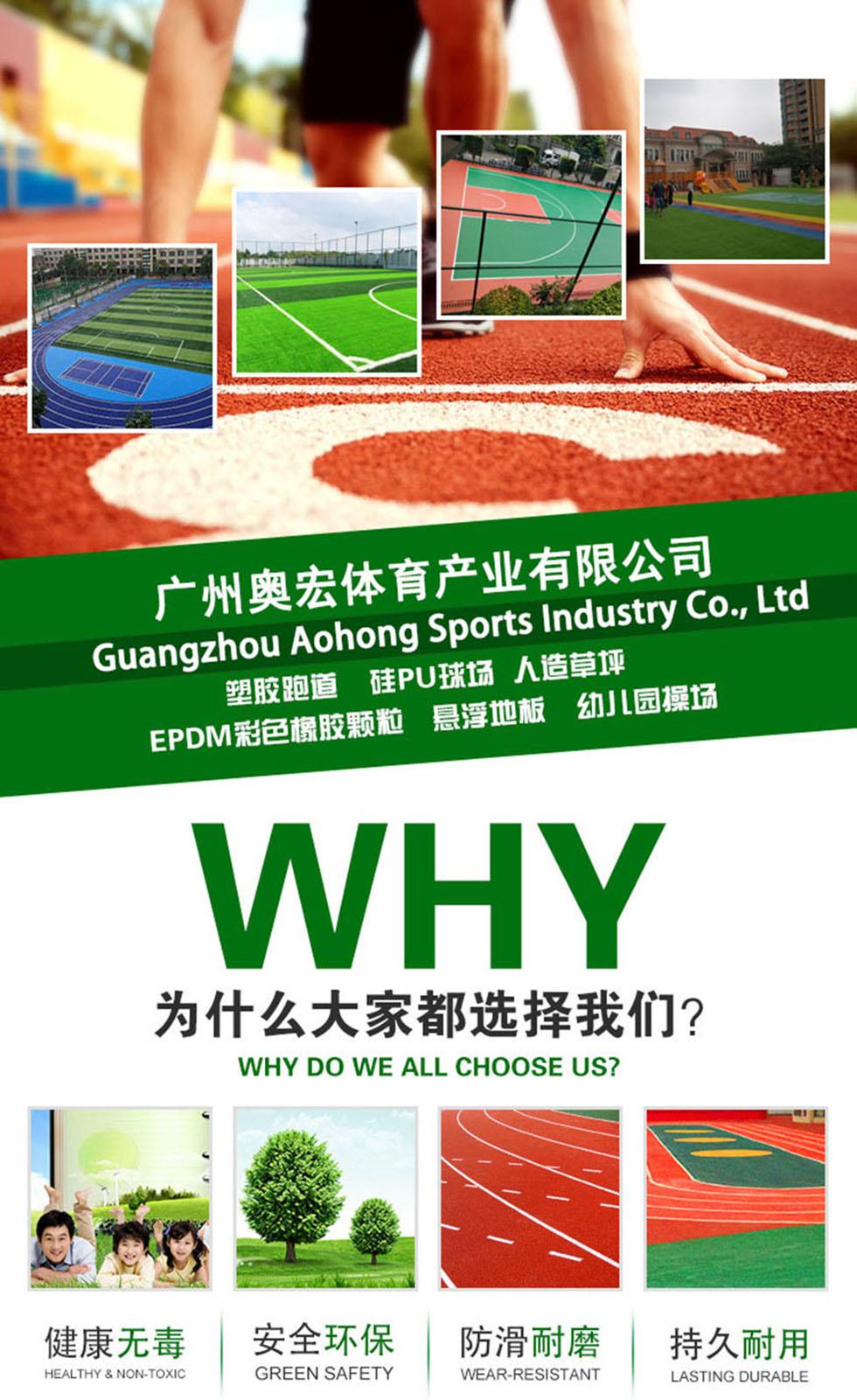 学校塑胶跑道施工方案 广州奥宏体育